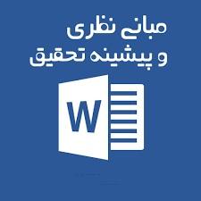 مبانی نظری و پیشینه تحقیق درباره کمال گرایی فایل word