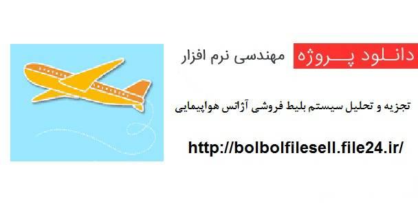 پروژه مهندسی نرم افزارتجزیه و تحلیل سیستم رزرو و فروش بلیط آژانس مسافرتی هواپیمایی