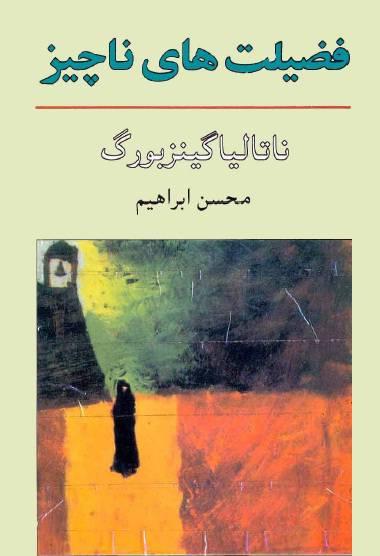 فضیلت های ناچیز اثر ناتالیا گینزبورگ ترجمه محسن ابراهیم