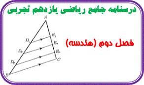 درسنامه فصل دوم ریاضیات پایه یازدهم علوم تجربی