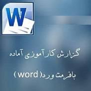 دانلود گزارش کارآموزی در شهرداری دزفول