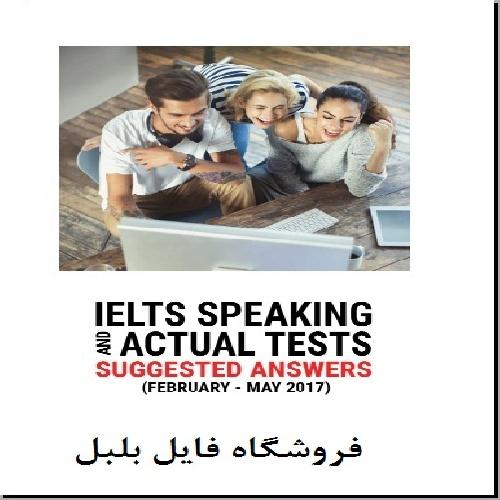 دانلود کاملترین نسخه کتاب IELTS Speaking Actual Tests 2017