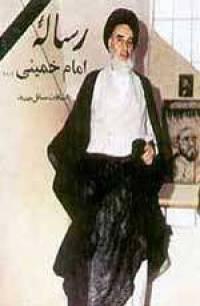 کتابچه آموزشی مرجع گزینش قبول شدگان بر اساس فرمان امام خمینی (ره) در امر گزینش