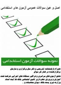 اصل و عین سوالات مهارت های هفتگانه (ICDL) آزمون های استخدامی فراگیر