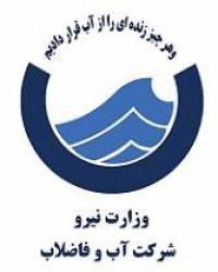 گزارش کارآموزی شرکت آب و فاضلاب استان یزد رشته فن آوری اطلاعات