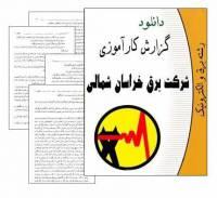 دانلود گزارش کارآموزی در شرکت برق خراسان