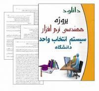 تجزیه و تحلیل سیستم انتخاب واحد دانشگاه پروژه مهندسی نرم افزار