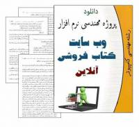 تجزیه و تحلیل سیستم کتاب فروشی آنلاین پروژه مهندسی نرم افزار