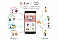 افزونه چند فروشندگی دکان فارسی Dokan Pro نسخه 2.7.5