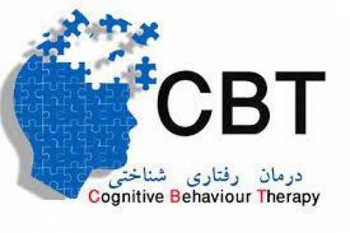 دانلود مبانی نظری و پیشینه تحقیق درمان شناختی رفتاری CBT