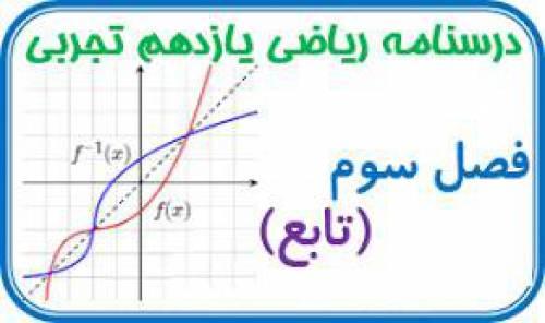 درسنامه بسیار کامل و فوق العاده فصل سوم ریاضی پایه یازدهم علوم تجربی
