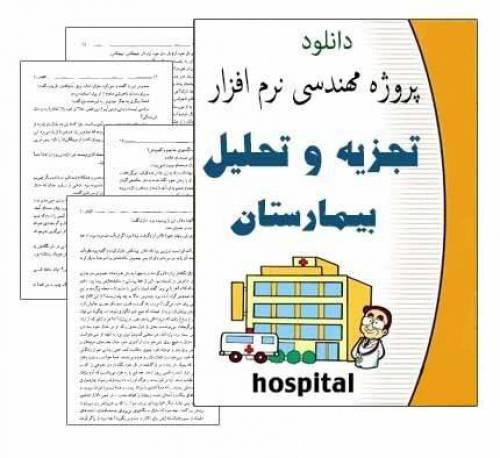پروژه مهندسی نرم افزارتجزیه و تحلیل سیستم بیمارستان