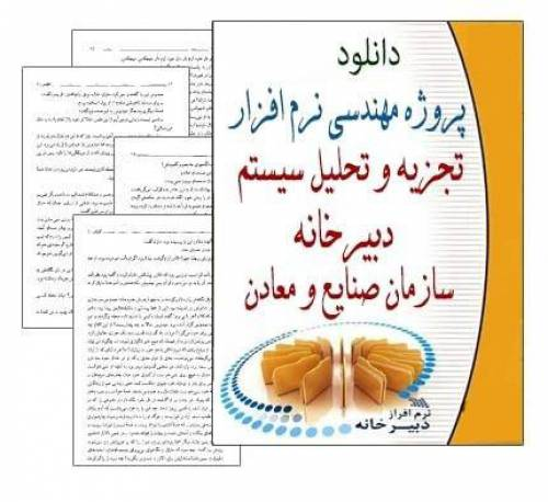 پروژهمهندسی نرم افزارتجزیه و تحلیل سیستم دبیرخانه صنایع معادن